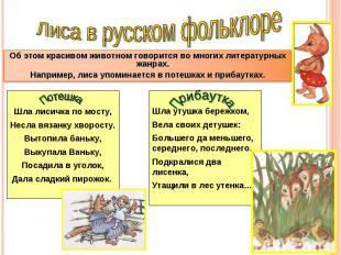 Лиса в русском фольклореОб этом красивом животном говорится во многих литературн