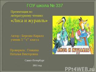 ГОУ школа № 337 Презентация по литературному чтению: «Лиса и журавль» Автор : Бе
