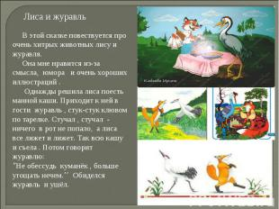 Лиса и журавль В этой сказке повествуется про очень хитрых животных лису и журав