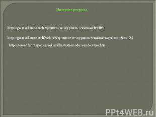 Интернет ресурсыhttp://go.mail.ru/search?q=лиса+и+журавль+сказка&fr=fftbhttp://g