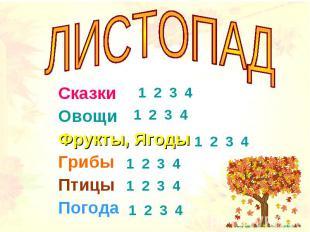Листопад Сказки Овощи Фрукты, Ягоды Грибы Птицы Погода