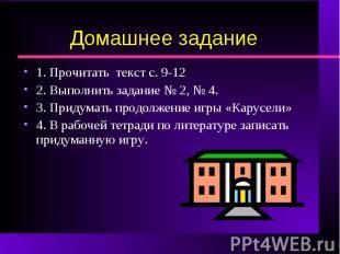 Домашнее задание 1. Прочитать текст с. 9-122. Выполнить задание № 2, № 4.3. Прид