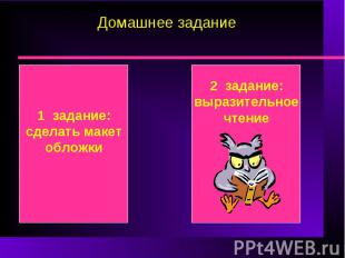 Домашнее задание1 задание: сделать макет обложки2 задание: выразительное чтение