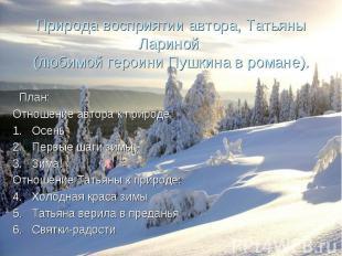 Природа восприятии автора, Татьяны Лариной (любимой героини Пушкина в романе). П