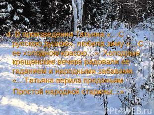 4. В произведении Татьяна «…С русскою душою», любила зиму «…С ее холодною красою