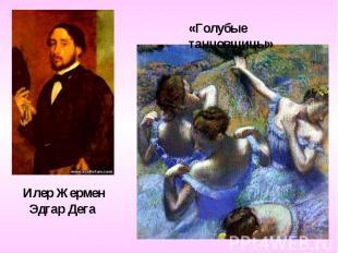 «Голубые танцовщицы»Илер ЖерменЭдгар Дега