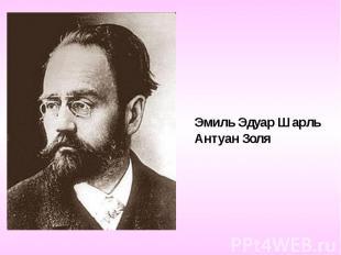 Эмиль Эдуар ШарльАнтуан Золя