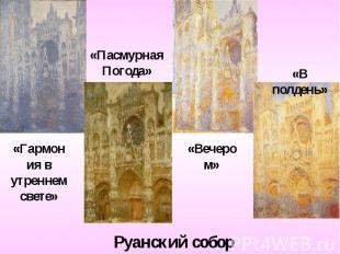 «Гармония в утреннем свете»«ПасмурнаяПогода»«Вечером»«В полдень»Руанский собор