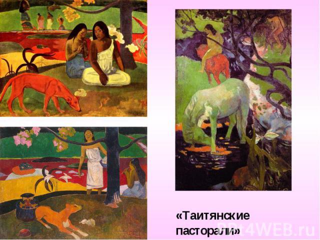 «Таитянские пасторали»