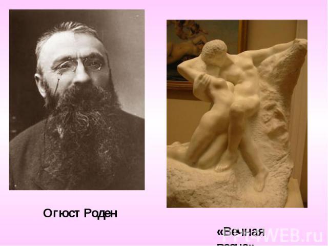 Огюст Роден«Вечная весна»
