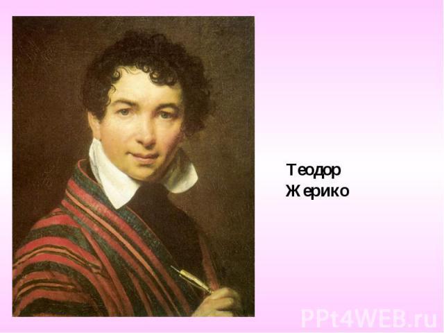Теодор Жерико
