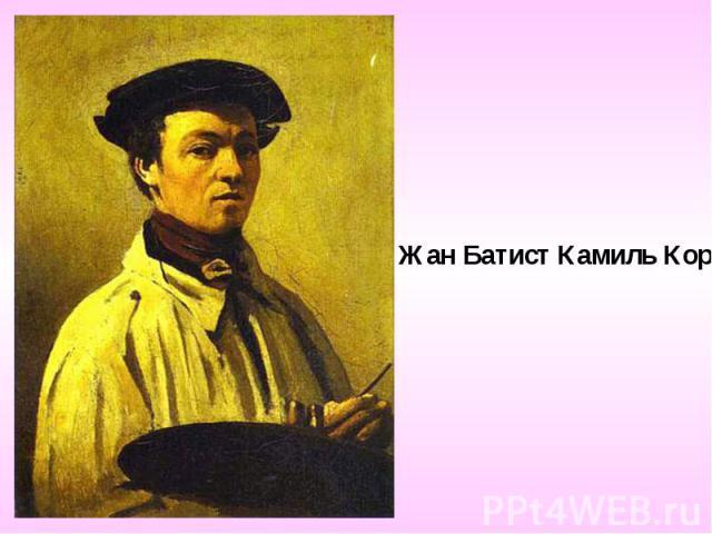 Жан Батист Камиль Коро