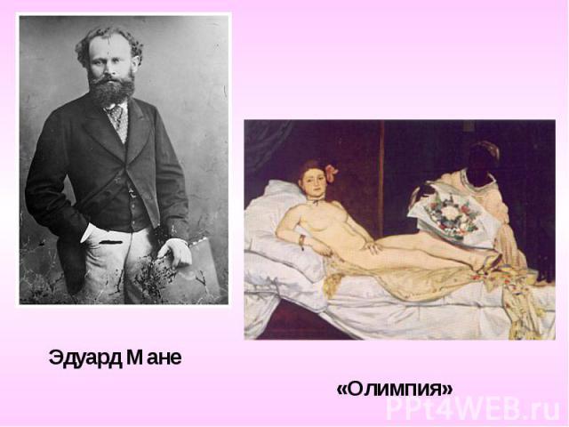 Эдуард Мане«Олимпия»