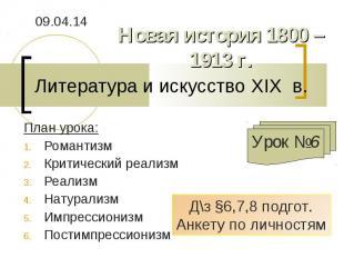 Новая история 1800 – 1913 г. Литература и искусство XIX в. План урока: Романтизм