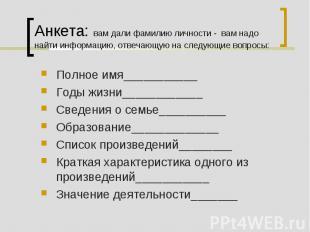 Анкета: вам дали фамилию личности - вам надо найти информацию, отвечающую на сле