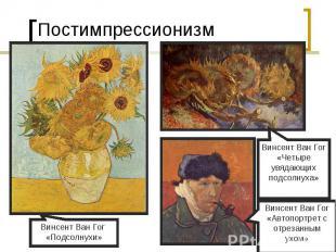 ПостимпрессионизмВинсент Ван Гог «Подсолнухи»Винсент Ван Гог«Четыре увядающих по