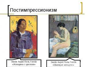 ПостимпрессионизмЭжен Анри Поль Гоген«Женщина с цветком»Эжен Анри Поль Гоген«Шью