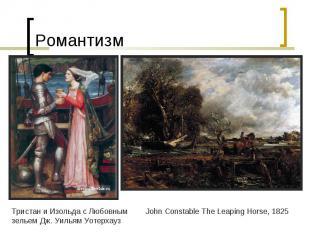 Романтизм Тристан и Изольда с Любовным зельем Дж. Уильям Уотерхауз John Constabl