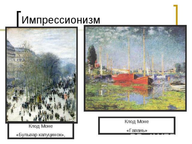 ИмпрессионизмКлод Моне«Бульвар капуцинок»,Клод Моне«Гавань»