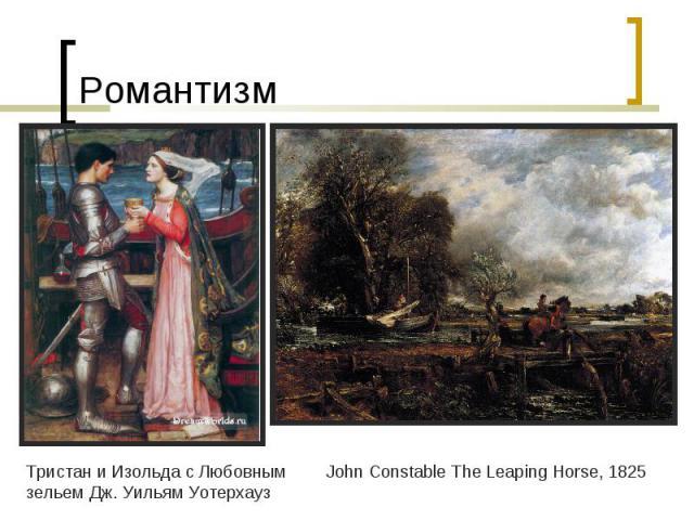 Романтизм Тристан и Изольда с Любовным зельем Дж. Уильям Уотерхауз John Constable The Leaping Horse, 1825
