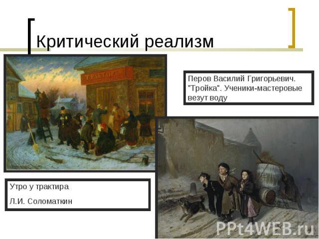 Критический реализмПеров Василий Григорьевич.