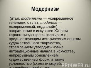 Модернизм (итал.modernismo— «современное течение»; от лат.modernus— «совреме