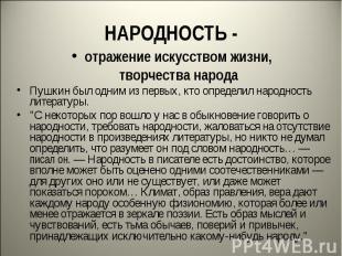 НАРОДНОСТЬ -отражение искусством жизни, творчества народаПушкин был одним из пер