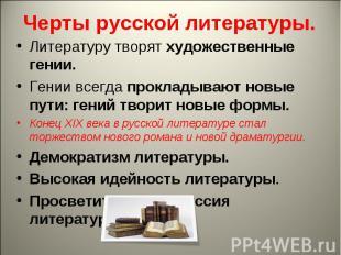 Черты русской литературы. Литературу творят художественные гении.Гении всегда пр
