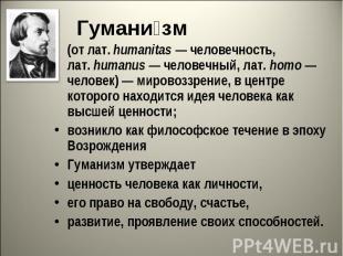 Гуманизм(от лат.humanitas— человечность, лат.humanus— человечный, лат.homo