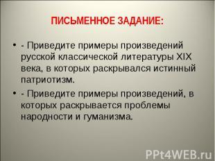 ПИСЬМЕННОЕ ЗАДАНИЕ:- Приведите примеры произведений русской классической литерат