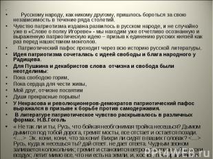 . Русскому народу, как никому другому, пришлось бороться за свою независимость в
