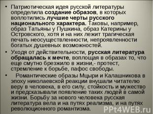 Патриотическая идея русской литературы определила создание образов, в которых во