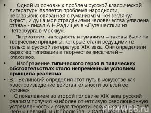Одной из основных проблем русской классической литературы является проблема наро