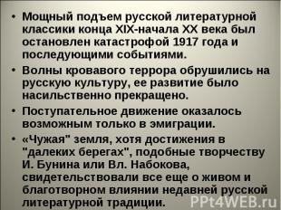 Мощный подъем русской литературной классики конца ХIХ-начала XX века был останов