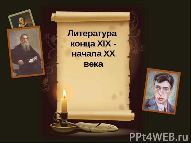 Литература конца XIX - начала XX века