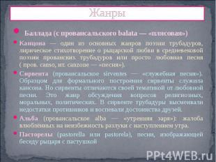 Жанры Баллада (с провансальского balata — «плясовая»)Канцона — один из основных