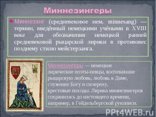 МиннезингерыМиннезанг (средневековое нем. minnesang) — термин, введённый немецки