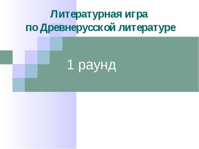Литературная игра по Древнерусской литературе 1 раунд