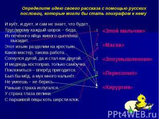 Определите идею своего рассказа с помощью русских пословиц, которые могли бы ста