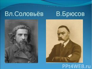 Вл.Соловьёв В.Брюсов