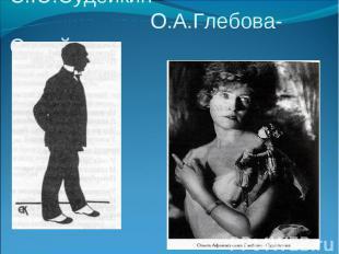 С.Ю.Судейкин О.А.Глебова-Судейкина