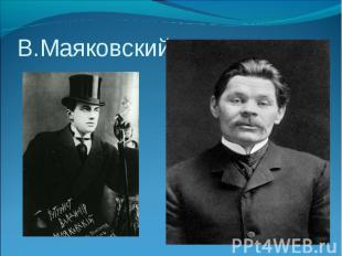 В.Маяковский Д.Бурлюк