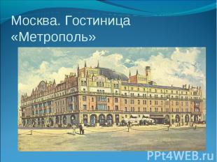 Москва. Гостиница «Метрополь»