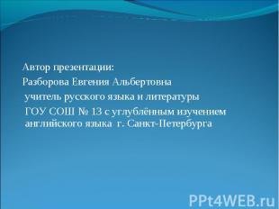 Автор презентации: Разборова Евгения Альбертовна учитель русского языка и литера