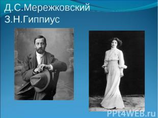 Д.С.Мережковский З.Н.Гиппиус