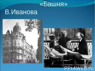 «Башня» В.Иванова