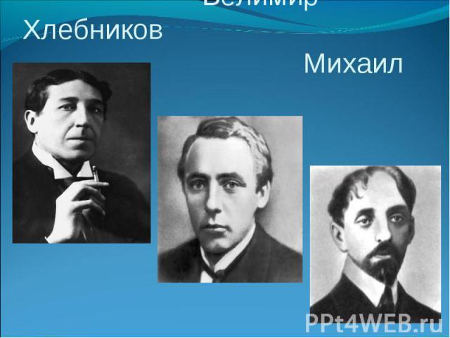 Игорь Северянин Велимир Хлебников Михаил Кузмин
