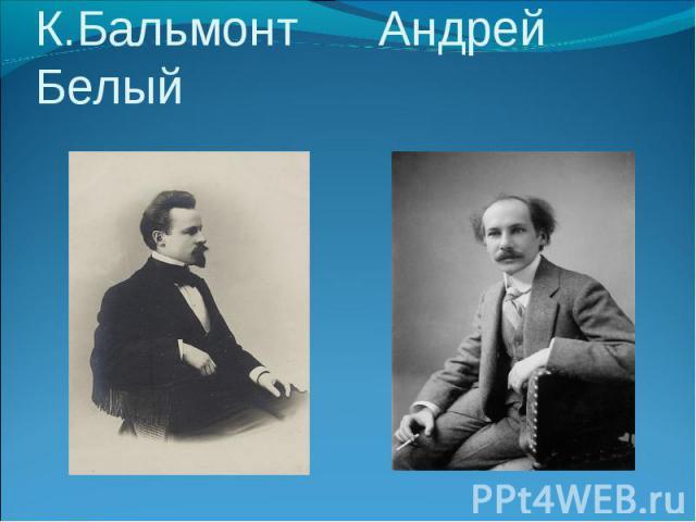 К.Бальмонт Андрей Белый