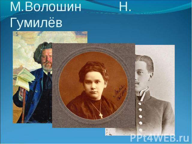 М.Волошин Н. Гумилёв