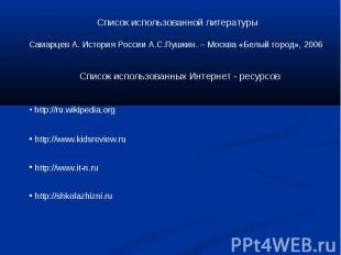 Список использованной литературыСамарцев А. История России А.С.Пушкин. – Москва